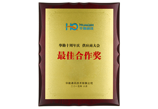 Huaqin communication best cooperation award