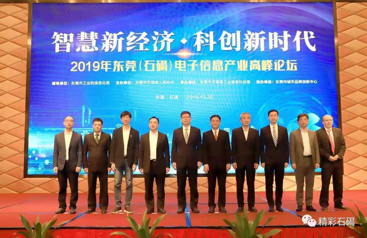 Chairman Cai Zhihao was invited to participate in the Dongguan (Shijie) electronic information industry summit forum