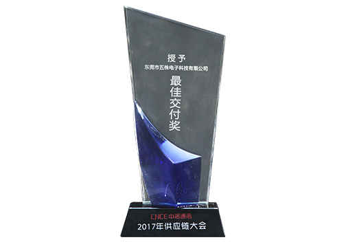 Zhongnuo communication 2017 best delivery award
