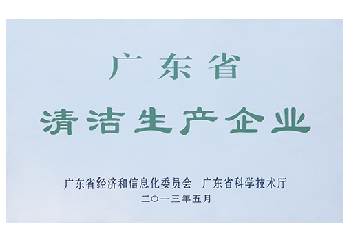 Guangdong cleaner production enterprise