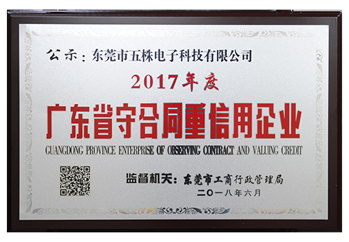 2017 Guangdong provincial contract-keeping and credit-honoring enterprise plaque-1